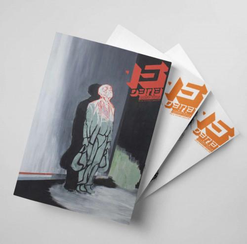 Časopis 15 dana / godišnja pretplata 2021